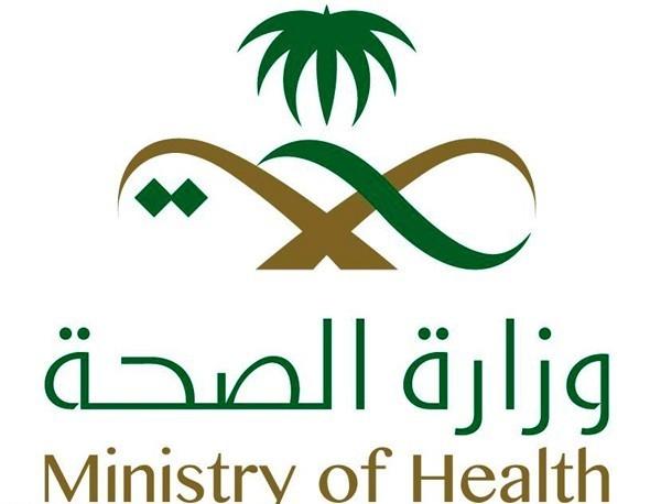 الصحة تعلن لمنسوبيها فتح باب الابتعاث لعام 2016م