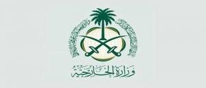 شعار وزارة الخارجية المملكة العربية السعودية
