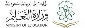 شعار وزارة التعليم