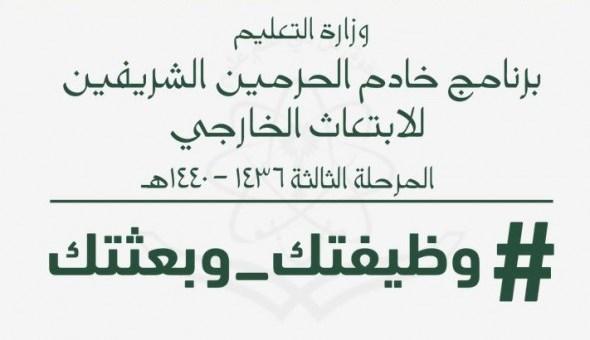 وزارة التعليم :6600 مقعد في وظيفتك بعثتك سيتم الإعلان عنها في الدفعات القادمة
