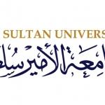 وظائف شاغرة في جامعة الأمير سلطان