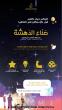 مركز الملك سلمان يطلق مسابقة صُناع الدهشة للأفلام القصيرة