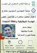 النادي السعودي في ملبورن يقيم محاضرة بعنوان الهندسة الميكانيكية والطاقة المتجددة
