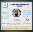 النادي السعودي في ملبورن يقيم محاضرة لفضيلة الدكتور/ حسن بخاري الإمام والمدرس بالمسجد الحرام