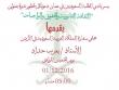 نادي عمان السعودي يقيم دورة: الثقافة القانونية والحقوق والواجبات