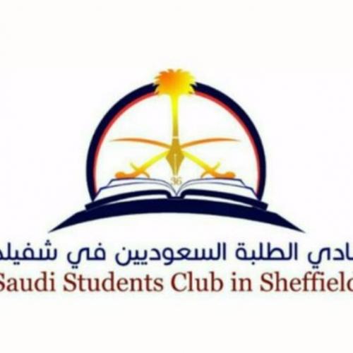 نادي شفيلد السعودي يقيم مسابقة الوحيين