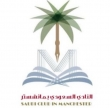 نادي مانشستر السعودي ينظم محاضرة: مهارات البحث الأكاديمي