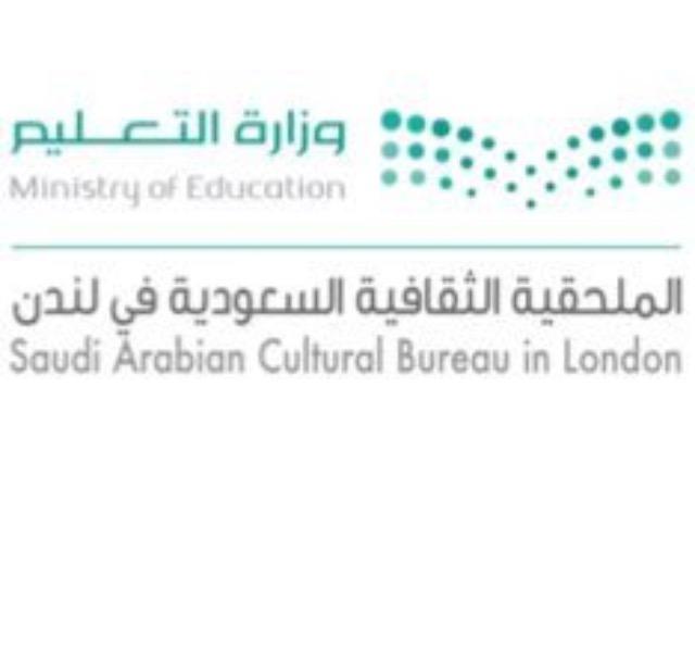 ملحقية لندن تقيم المنتدى الأول لمبادرة ٢٠٣٠ في جامعة برمنجهام