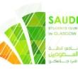 نادي جلاسكو السعودي يقيم: الملتقى الأكاديمي بجلاسكو