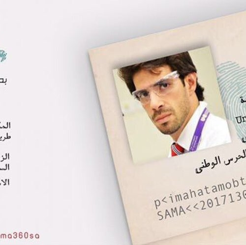 بصمات مبتعث تحط رحالها في الرياض