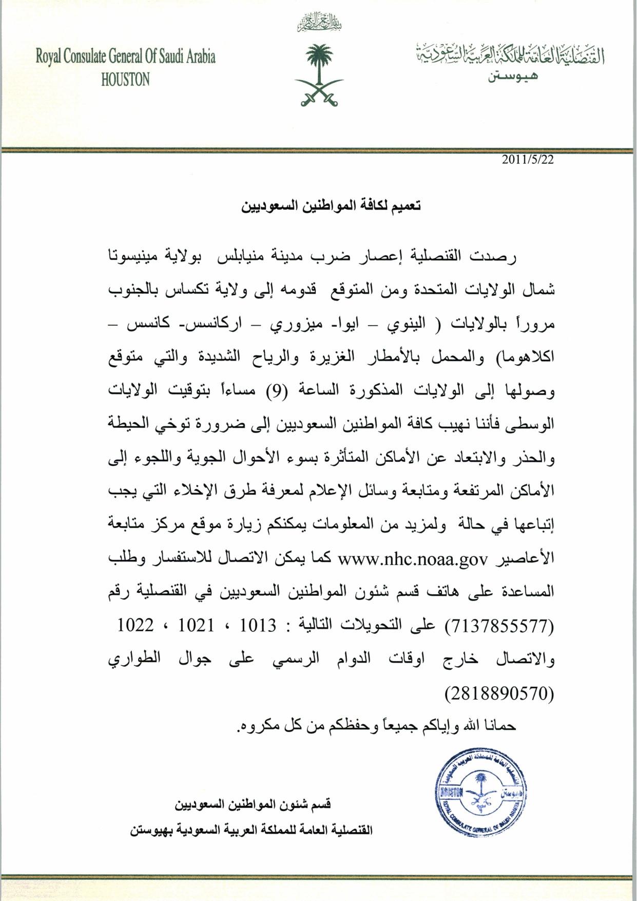 اضغط على الصورة لعرض أكبر  الاســـم:Saudi-US.jpg المشاهدات:4536 الحجـــم:353.0 كيلوبايت الرقم:12663