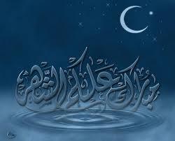 الاســـم:رمضان.jpg المشاهدات: 14 الحجـــم:6.2 كيلوبايت