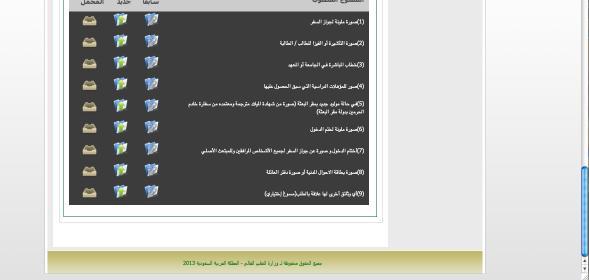 اضغط على الصورة لعرض أكبر  الاســـم:Screen shot 2013-01-28 at 9.24.17 PM.jpg المشاهدات:11 الحجـــم:18.8 كيلوبايت الرقم:24827