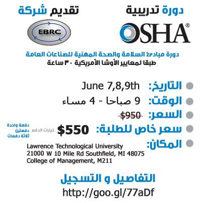 الاســـم:OSHAFB.jpg المشاهدات: 62 الحجـــم:137.5 كيلوبايت