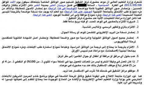 الاســـم:Screen Shot 2013-09-05 at 4.36.06 PM.jpg المشاهدات: 235 الحجـــم:41.3 كيلوبايت