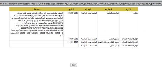 اضغط على الصورة لعرض أكبر  الاســـم:Screen Shot ٢٠١٣-١١-١٢ at ٣.١٣.jpg المشاهدات:115 الحجـــم:19.5 كيلوبايت الرقم:28916