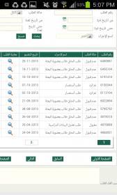 الاســـم:Screenshot_2014-01-30-17-07-52.jpg المشاهدات: 248 الحجـــم:9.5 كيلوبايت