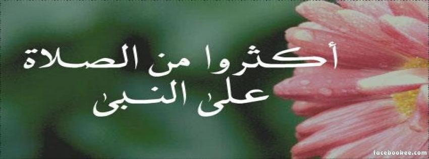 اضغط على الصورة لعرض أكبر  الاســـم:الصلاة ع النبي محمد.jpg المشاهدات:154 الحجـــم:151.0 كيلوبايت الرقم:34449