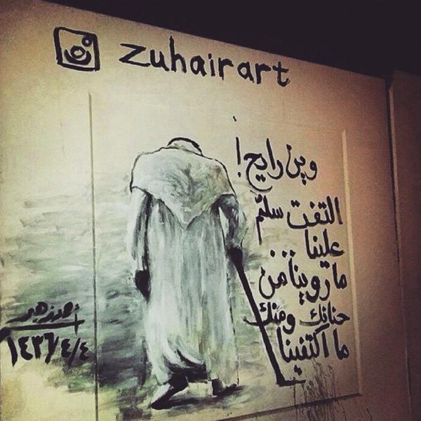 ���� ��� ������ ���� ����  ��������:the-mural-by-ahmed-zuhair.jpg ���������:39 ��������:55.8 �������� �����:39492