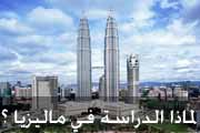 مساعدة الطلاب الراغبون للدراسة في ماليزيا<br />  vist this link<br />  http://www.facebook.com/StudyTrainingInMalaysia