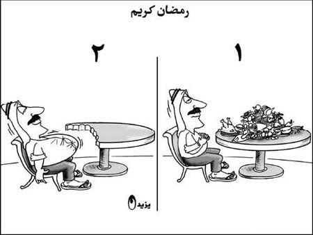 كاريكاتيرات عن رمضان ...هههه 1660148b88e305ccb1.jpg